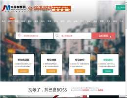上中国加盟网
