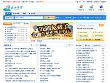 中国企业黄页
