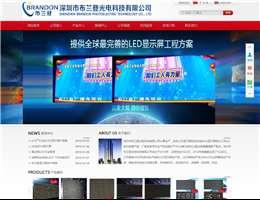 深圳市布兰登光电科技有限公司