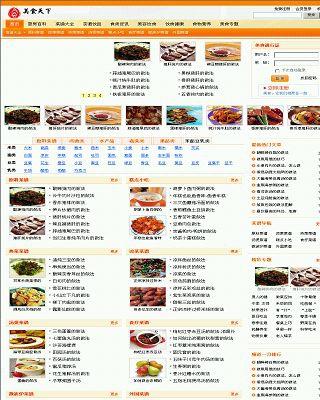 中国食谱网