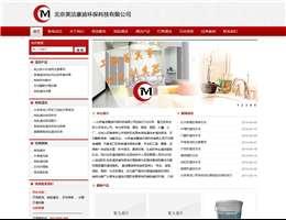 北京美洁康迪清洁服务公司
