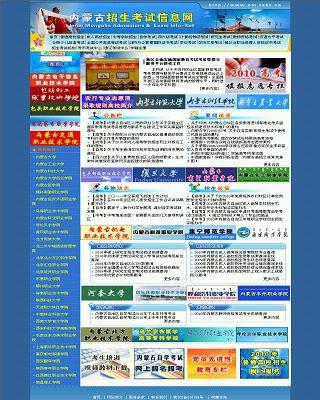 内蒙古招生考试信息网