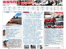 中国赛车网