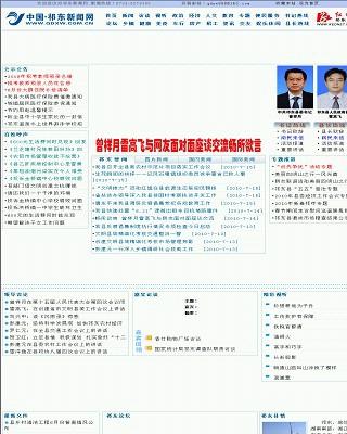 祁东新闻网