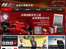 锐速中国赛车网