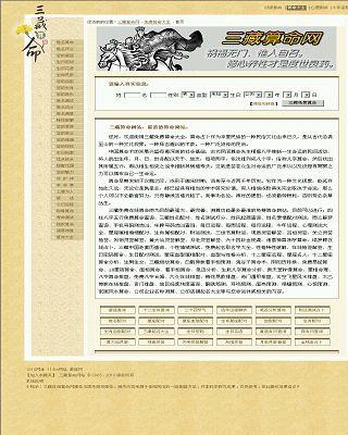 三藏算命网站