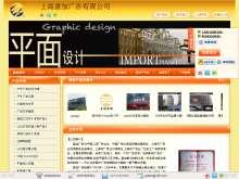上海盈加广告有限公司