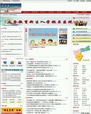 三门峡教育信息港