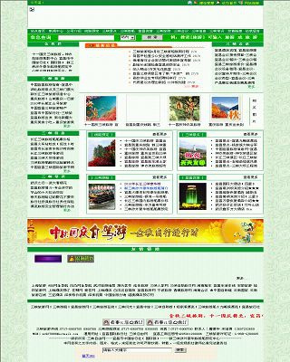 宜昌市中国旅行社网