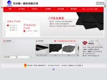 苏州第一橡胶有限公司