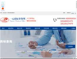 南京一元商标事务所