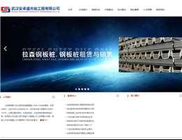 武汉安卓盛市政工程有限公司