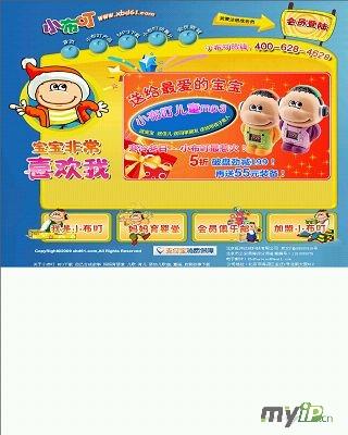 小布叮官方网站
