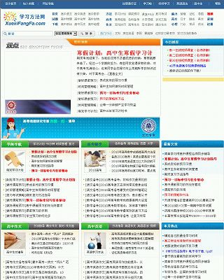 学习方法网
