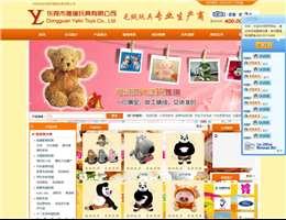 东莞市雅琳玩具有限公司