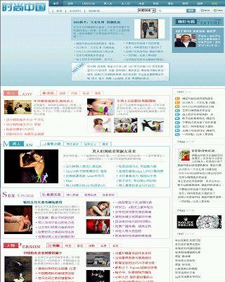 时尚中国网