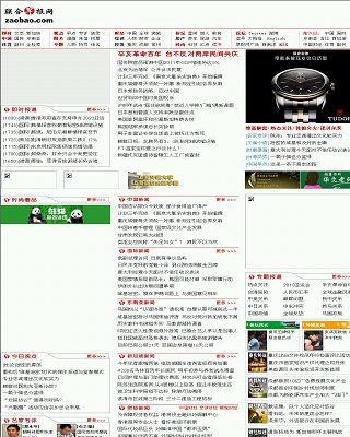 联合早报网