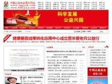 中国公益总会官方网站