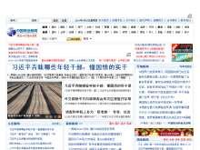 中国商业新闻网