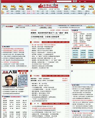 中华语文网