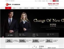 北京子午线服装定做公司
